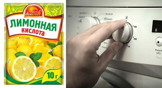 limonnaya-kislota-dlya-stiralnoj-mashiny