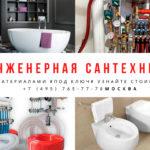 ремонт ванны в Москве