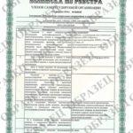 СРО строителей - как получить допуск в Москве
